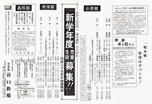 当塾の母体となった広島の塾(谷口教場)のチラシです。 かなりレトロな雰囲気ですね。